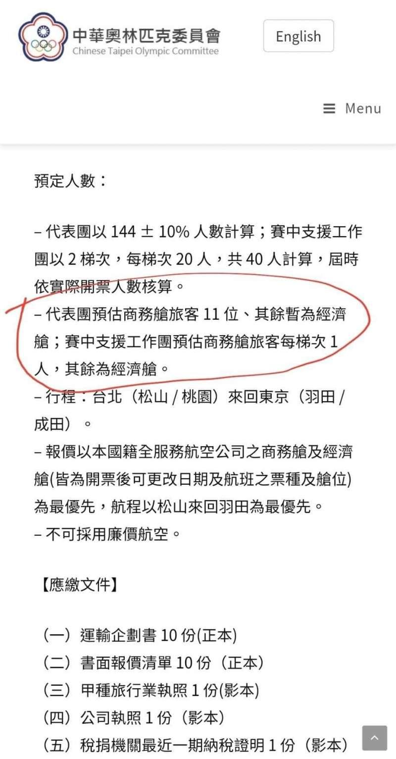 中華奧會東奧運輸服務招標文件。(取自錢震宇臉書)