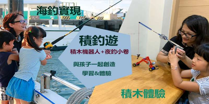 海育資訊舉辦結合積木和船釣的親子活動。(圖/望海巷海灣粉絲專頁)