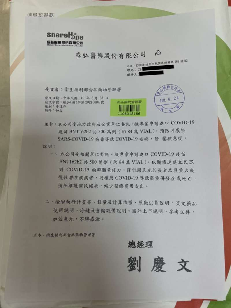王志輝表示,台東縣與其它3縣合購的計畫仍持續委託盛弘醫藥在處理中,並無改變。(台東縣府提供)
