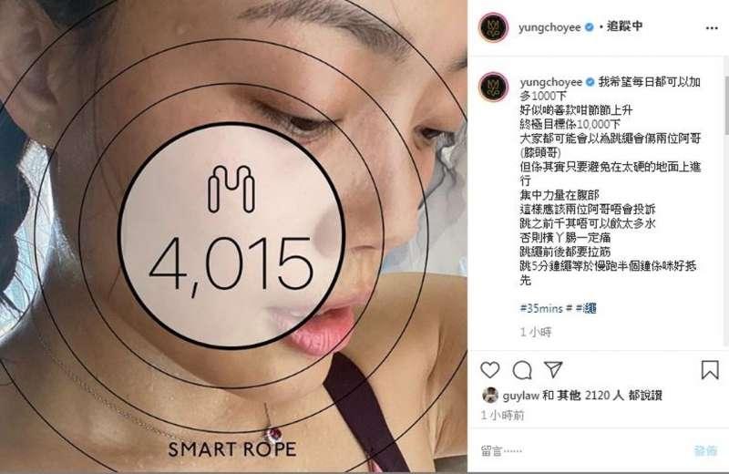 容祖兒在IG中分享她跳繩的成績,但4千下還未夠,目標是10,000下。(圖/取自容祖兒IG@yungchoyee)