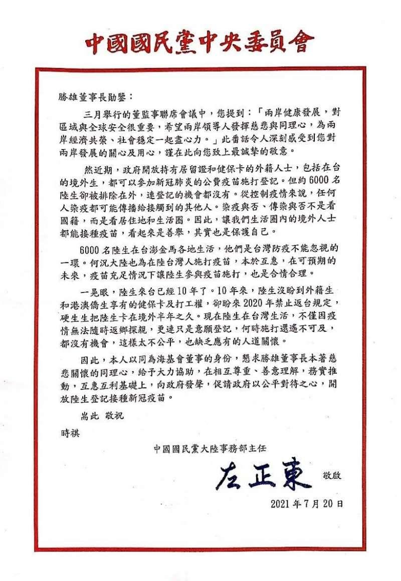國民黨大陸事務部主任左正東,20日致海基會董事長許勝雄函。(取自左正東臉書)