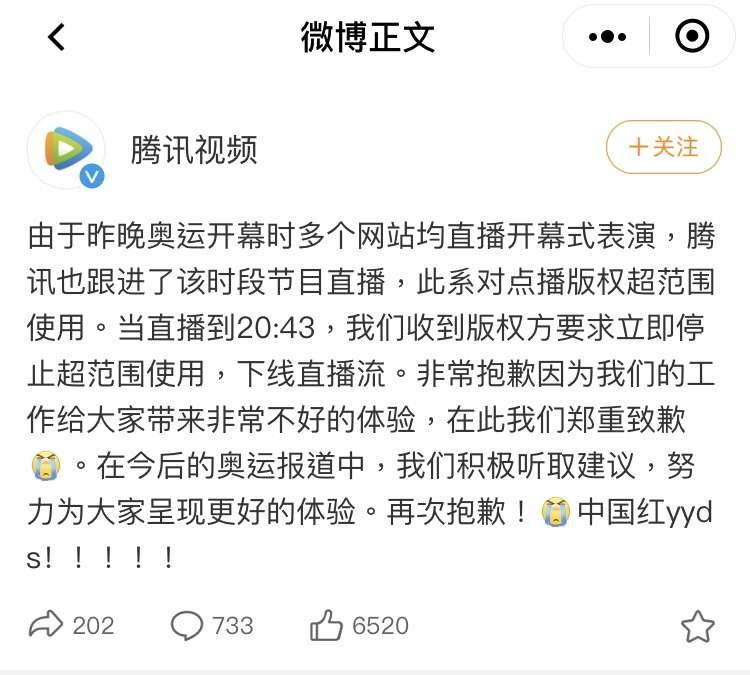中國《騰訊視頻》轉播開幕式時,在台灣隊進場後把畫面切為脫口秀,但沒想到也意外沒播到中國隊進場畫面,引發中國網友撻伐。(取自微博)