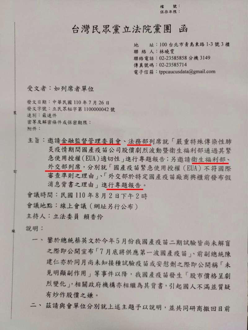 20210726-台灣民眾黨發公文要衛福部等部會,就國產疫苗專題報告。(民進黨團提供)