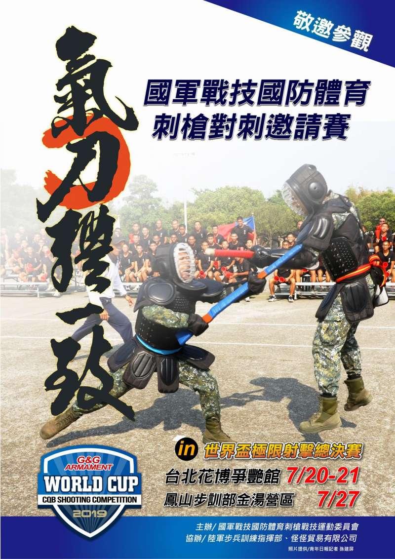 第一屆軍民通用刺槍術對刺比賽海報。(作者提供)