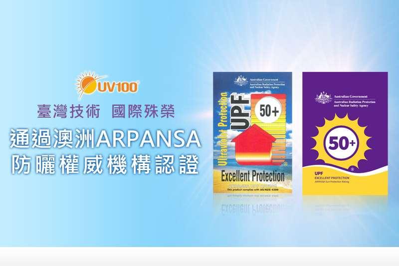 澳洲政府制定嚴格的防曬衣物規範,UV100特別將衣物送測並榮獲防曬服飾最高標準ARPANSA作為認證。(圖/UV100)