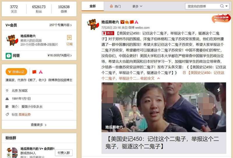 鄭州水災民眾仇視前來採訪的外媒記者(播拍自微博)