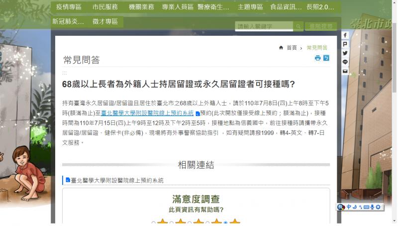 圖一:68歲以上外籍居民接種預約中文資訊。(作者提供)