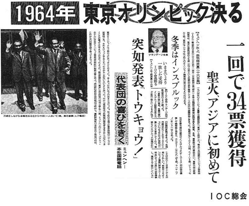 《讀賣新聞》關於申奧成功的報導。(維基百科公有領域)