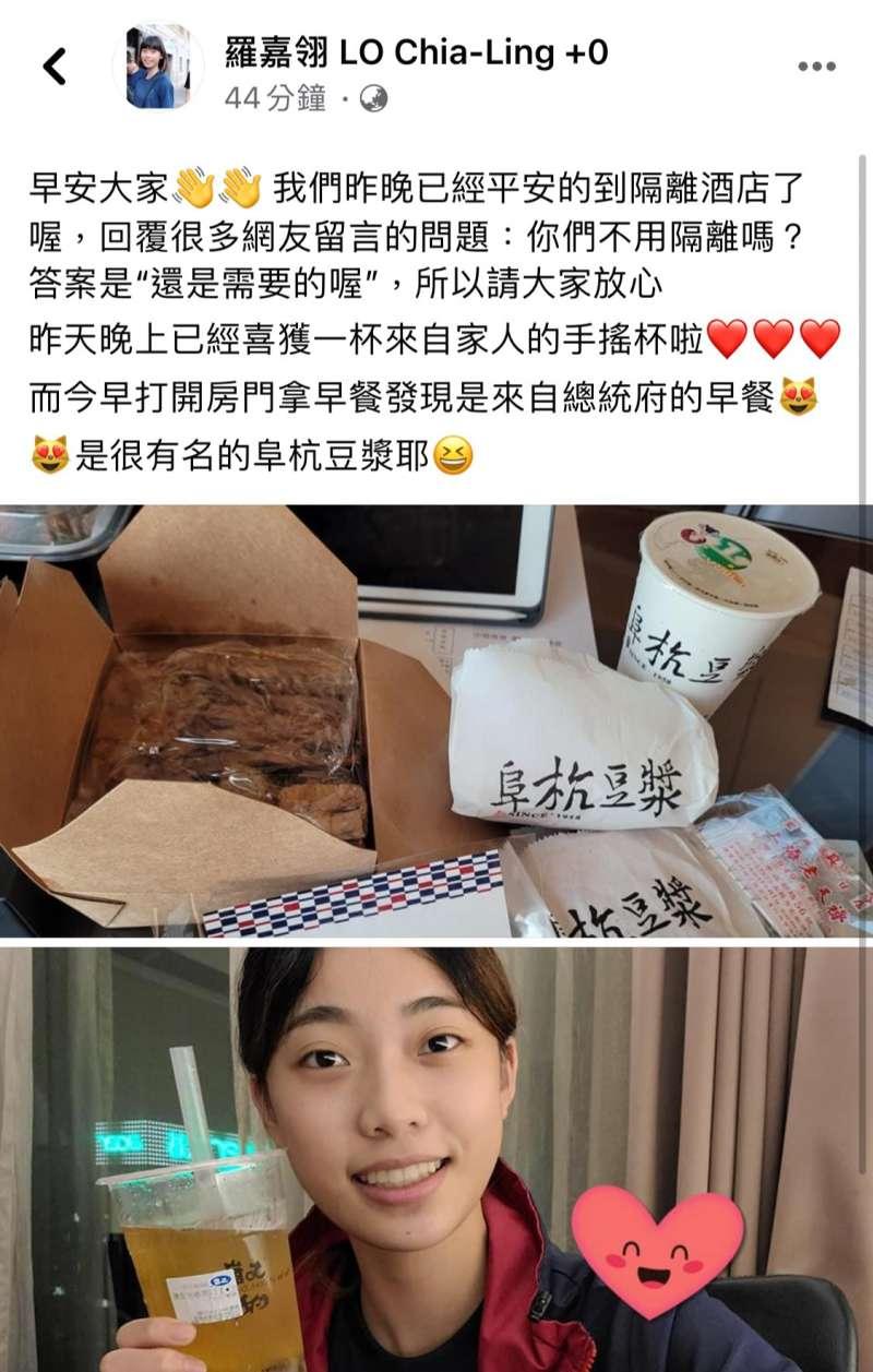 20210729-總統蔡英文29日特地送上「奧運英雄限定版早餐」給回國的奧運選手。(取自羅嘉翎臉書)