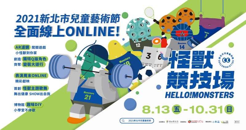 2021新北市兒童藝術節怪獸競技場線上回歸!(圖/新北市文化局提供)
