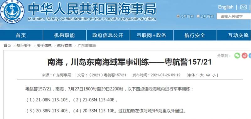 中美外交高層26日於天津舉行會談之際,中共官方宣佈,7月27日至29日在南海川島東南海域將進行軍事訓練。(圖/翻攝大陸海事局官網)