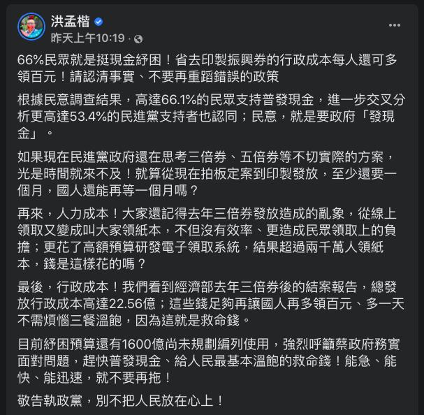 20210801-國民黨立委洪孟楷臉書貼文。(取自洪孟楷臉書)