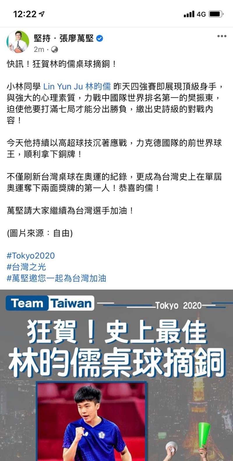民進黨立委張廖萬堅在林痛失銅牌第二天發圖賀喜拿銅牌。(張廖萬堅臉書截圖)