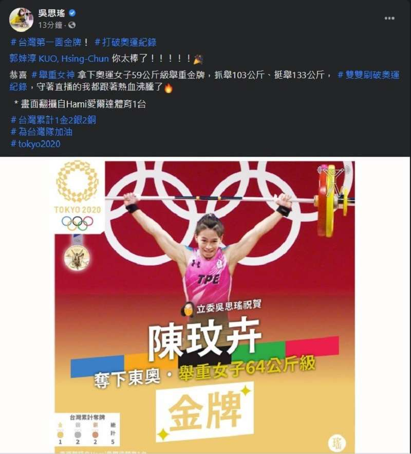 立委吳思瑤直接把奧運金牌得主郭婞淳的名字打成陳玫卉。(吳思瑤臉書)
