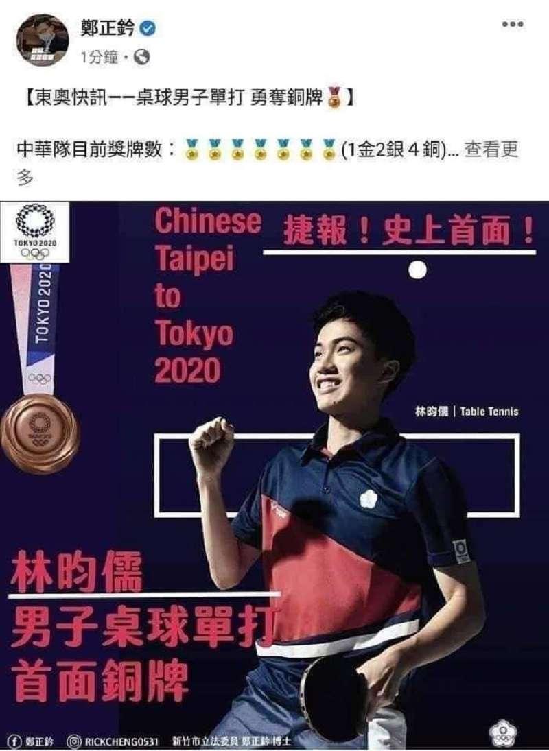 藍委鄭正鈐在林昀儒不敵德國選手,獲第四名的狀況下恭賀林昀儒奪金,鬧了大笑話。(鄭正鈐臉書)