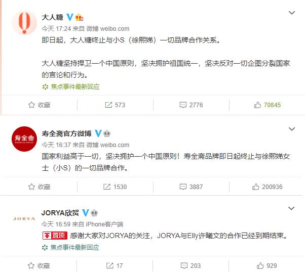 中國品牌宣布與小S終止合作。(取自微博,風傳媒合成)