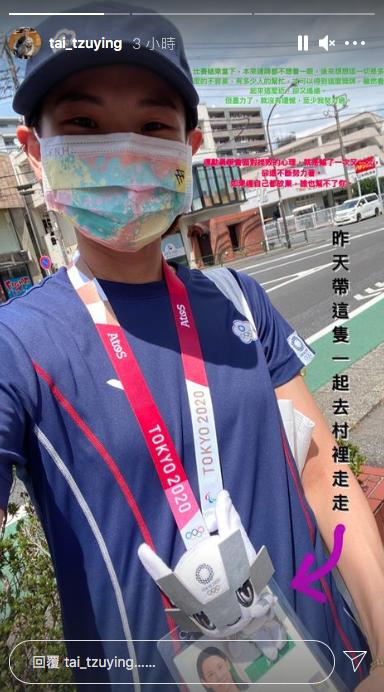 20210803-我國羽球選手戴資穎(見圖)賽後在京東周邊走走散心,並發圖文動態透露自己曾經連獎牌都不想看一眼,但想想這一切真的都是得來不易。(擷取自戴資穎Instagram)