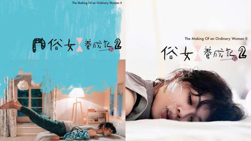 2021下半年台劇《俗女養成記2》(圖/少女心文室提供)