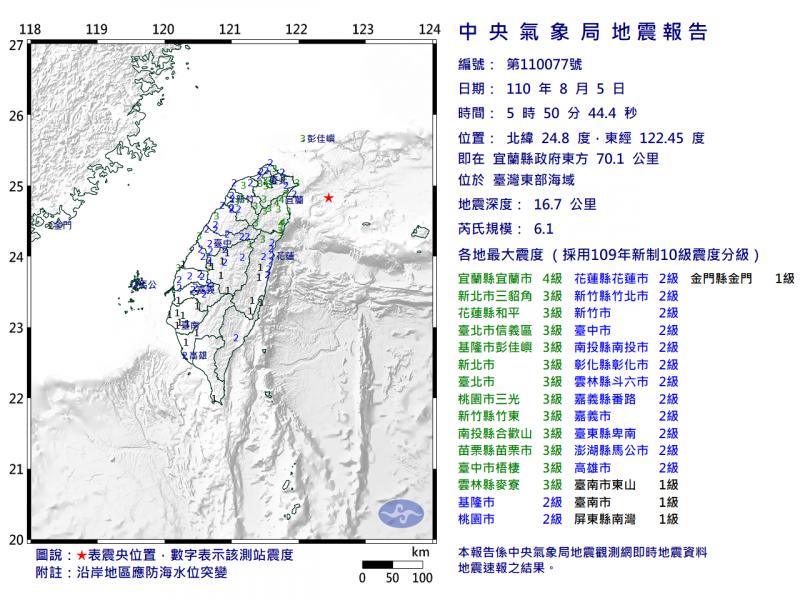 20210805-地震報告。(取自中央氣象局網站)