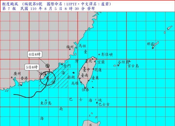 颱風盧碧5日上午8時位於金門西南方約220公里海面上,以每小時8轉5公里速度逐漸向中國福建、廣東沿岸移動。(圖/取自中央氣象局官網)