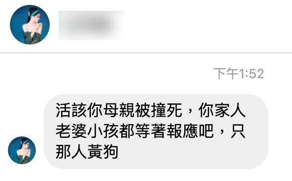 20210809-資深媒體人黃暐瀚慘遭中國小粉紅出征。(取自黃暐瀚臉書)