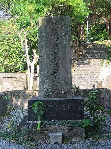 那霸護國寺的「台灣遭害者之墓」埋葬了於台灣遇害宮古島人的頭顱。(維基百科/公用領域)