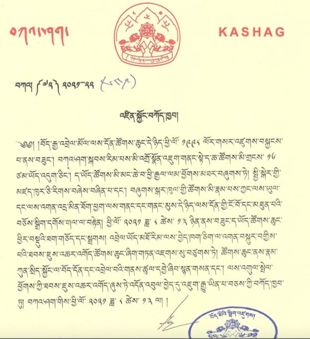 藏人行政中央正式宣佈「『解散』藏中和談籌備小組」的公告。(作者提供)