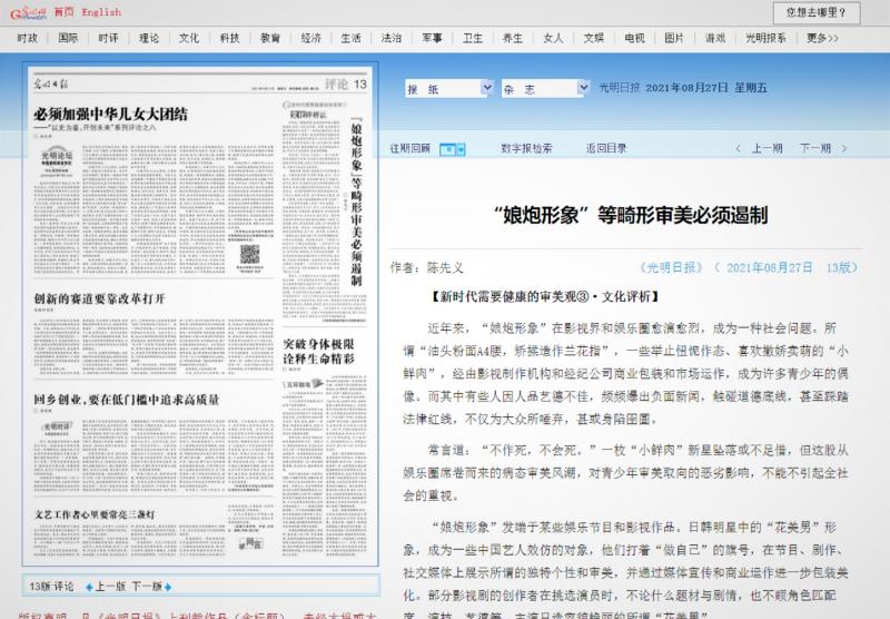 中國官媒《光明日報》批判「娘炮」為畸型審美觀必須遏止。(翻拍自光明網).png