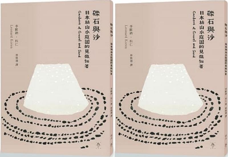 《礫石與沙:日本枯山水庭園的見微知著》立體書封(行人出版).png