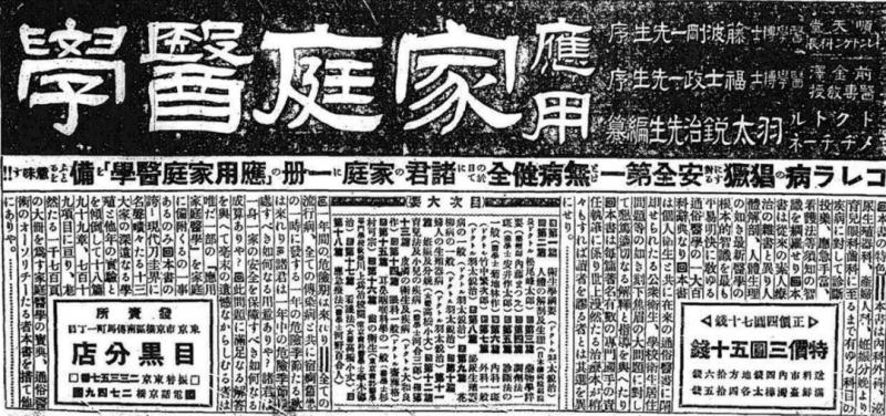 《讀者新聞》1916年10月26日的報紙廣告編撰《家庭醫學》並以ドクトルメヂチーネ為頭銜,寫著羽太銳治的名字。(圖/創意市集提供)