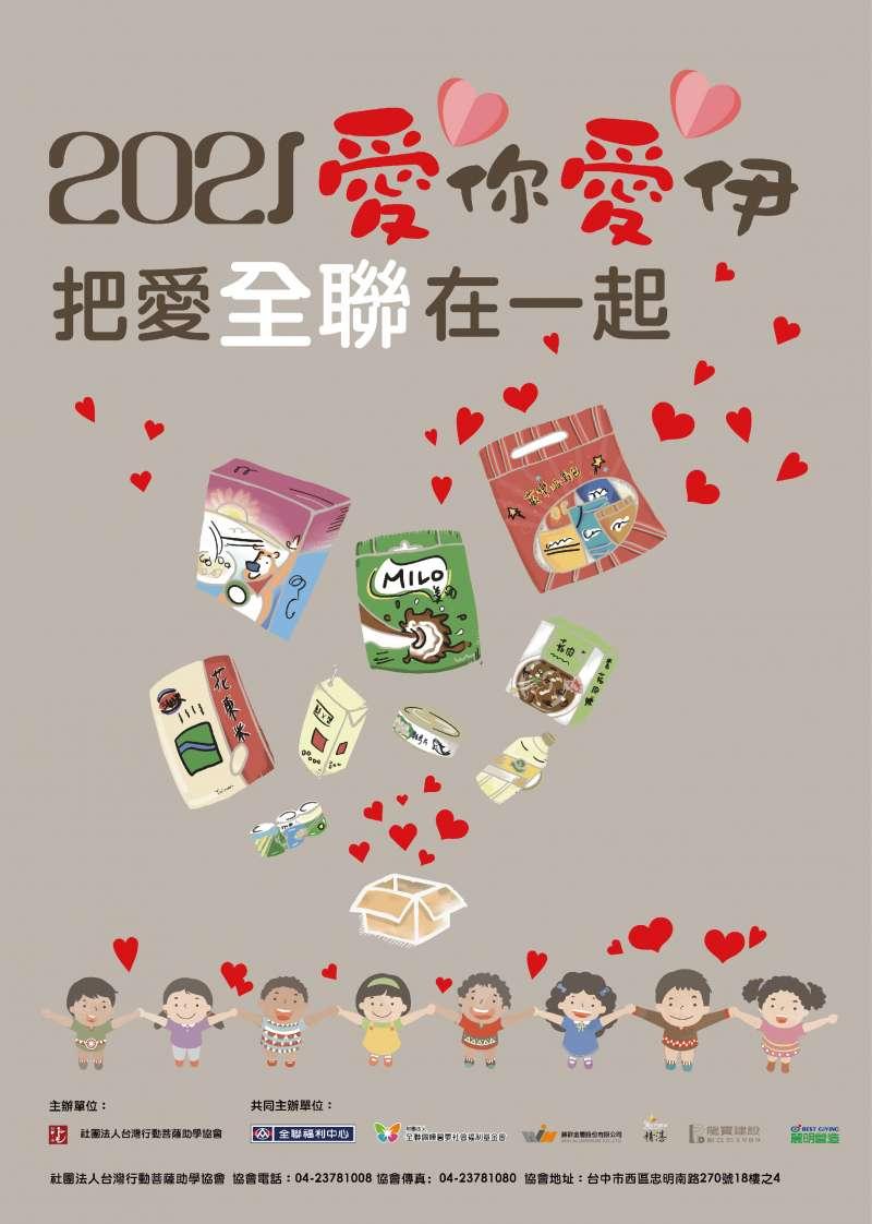 2021 愛你愛伊 把愛全聯在一起。(圖/富比士地產王)