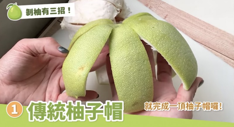 第一種剝法,傳統柚子帽。(圖/截取自行政院農業委員會)