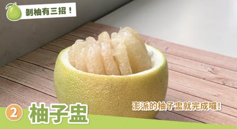 第二種剝法,柚子盅。(圖/截取自行政院農業委員會)