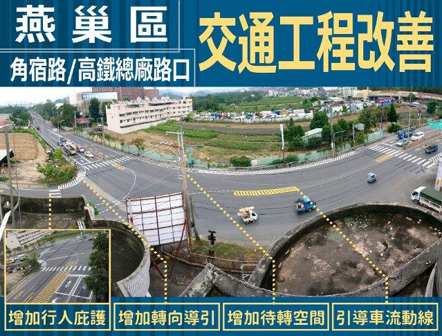 道路增設行人庇護、轉向導引、待轉空間及車流動線等道路使用引導工程。(圖/高雄市政府交通局提供)