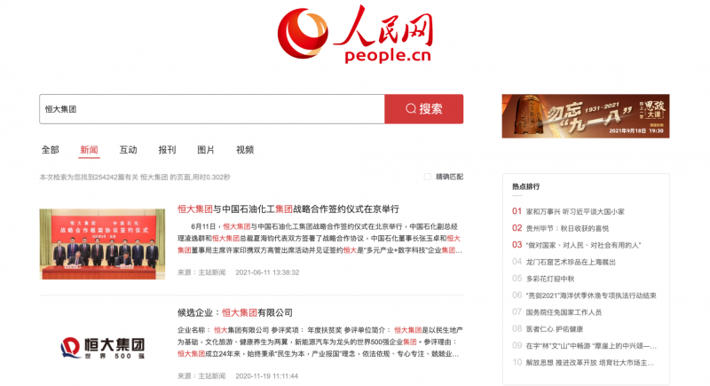 恒大集團在中共官媒 人民網的搜尋結果(圖/人民網)