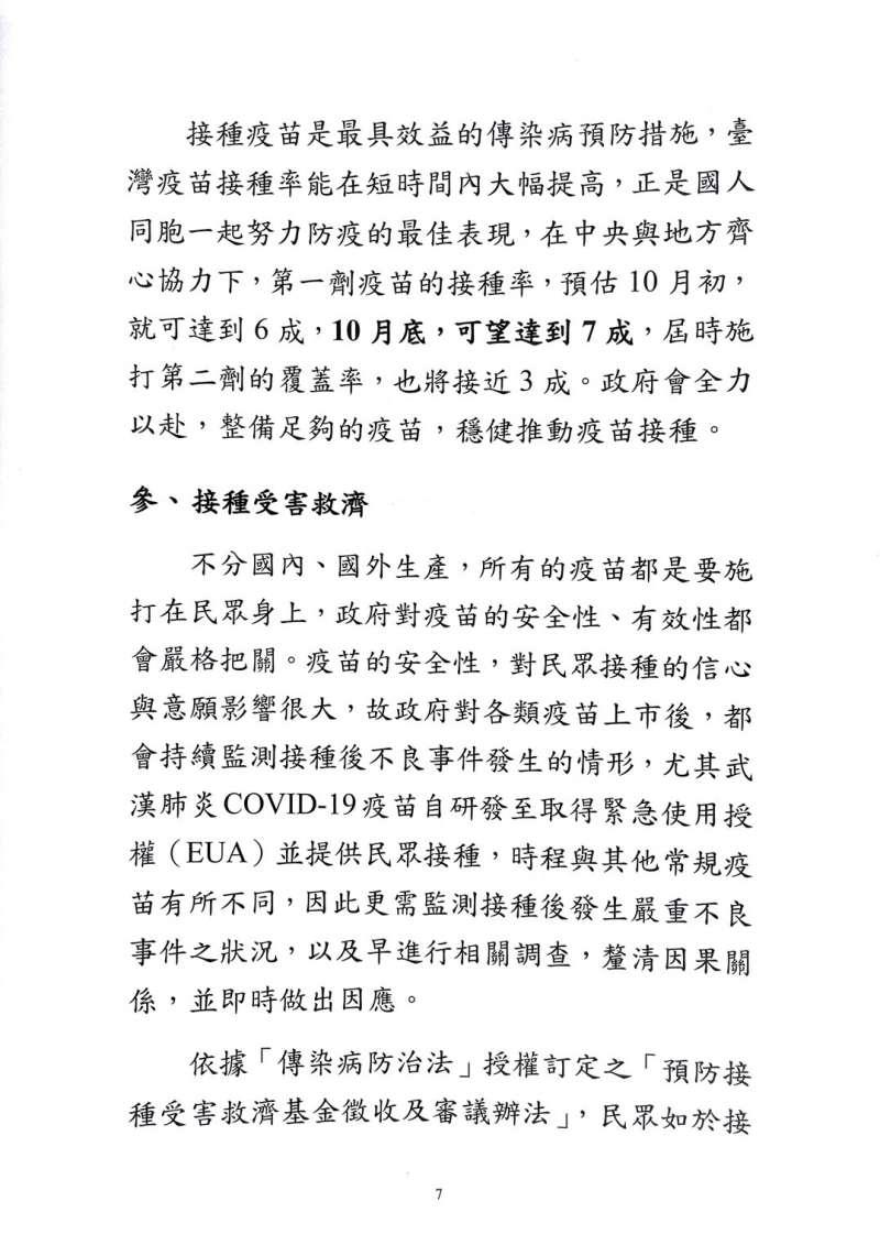 20210922-行政院長蘇貞昌22日上午到立院報告新冠肺炎疫苗整備狀況,報告裡面提到,預計10月底可以第1劑打到7成、第2劑打到3成。(行政院提供)