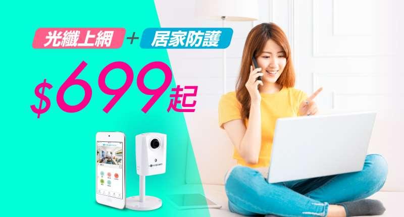 台灣大寬頻的「光纖上網+HomeSecurity AI居家防護」,能以實惠的方案讓現代家庭輕鬆入門智慧家居