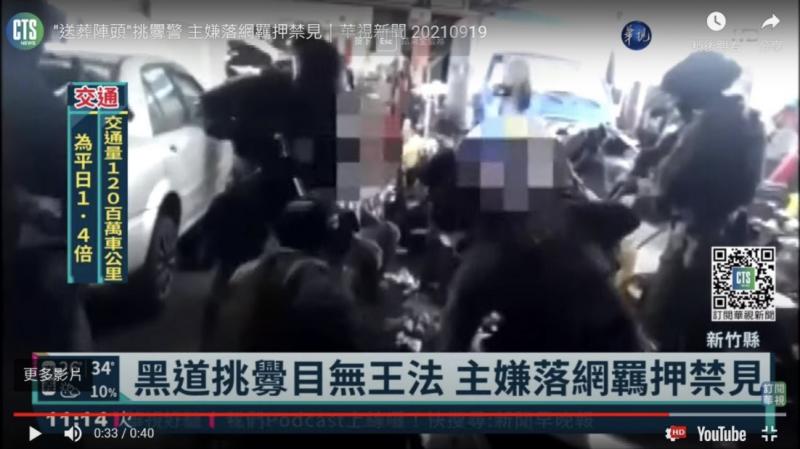 圖片引用華視新聞,「除暴小組」荷槍實彈現場壓制朱嫌。(作者提供)