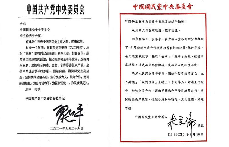 朱立倫當選國民黨主席,中共總書記習近平賀電(左),與朱立倫覆電(右)。(朱立倫辦公室提供)