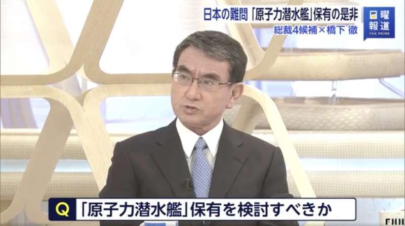 自民黨總裁候選人河野太郎雖然率先表態支持擁有核潛艦,但在這個問答環節他並未表現出長年擔任防衛大臣的優勢。(翻攝推特)