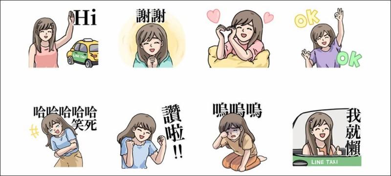 LINE TAXI × 廢物女友。(圖 / 翻攝自LINE貼圖小舖)