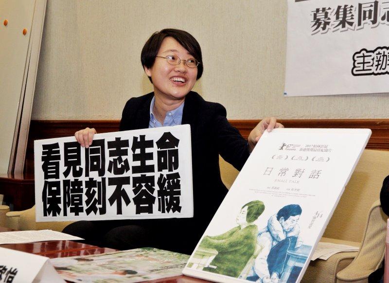 20170316募集同志生命未完成的權利清單,律師林實芳。