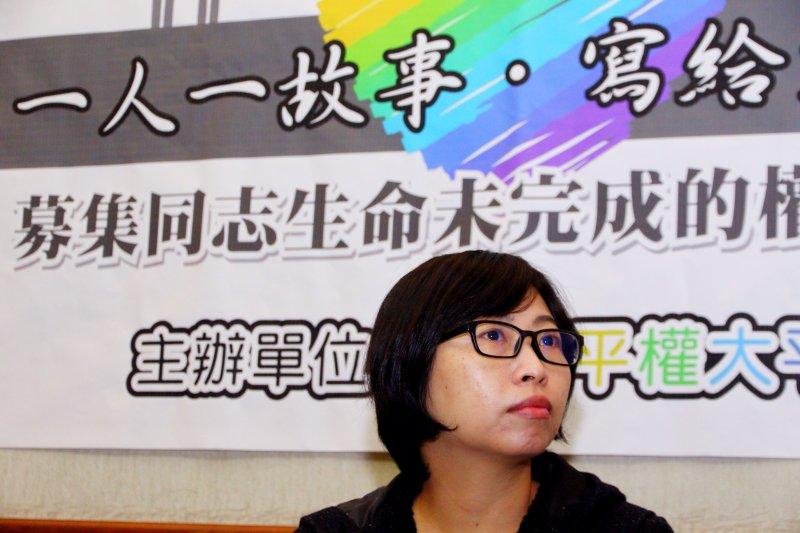 20170316募集同志生命未完成的權利清單,導演黃惠偵。