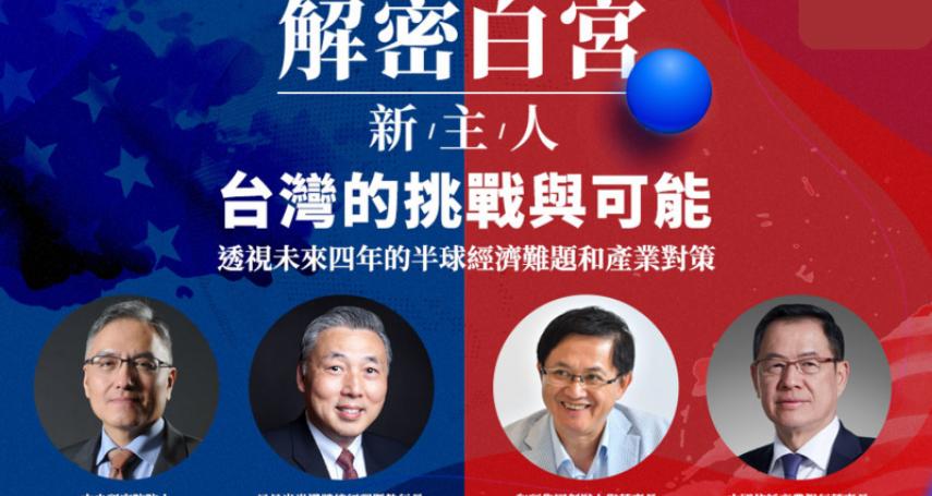 風傳媒高峰論壇《解密白宮新主人 台灣的挑戰與可能》