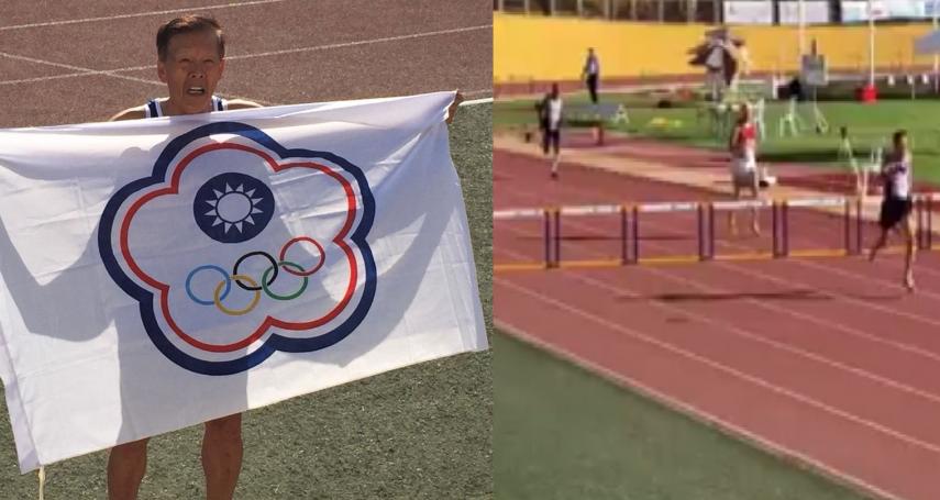 台灣77歲「火箭阿公」勇奪田徑世界冠軍!台上淚唱國歌感動圓夢…下個目標想破世界紀錄!