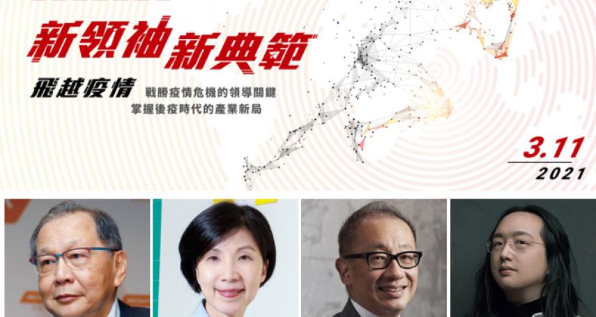 【飛越疫情】新領袖 ‧ 新典範|風傳媒高峰論壇