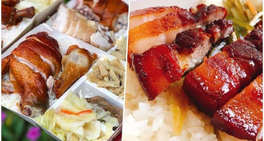 上班不再厭世就靠便當啦!台灣頭到台灣尾「最強便當」⋯油雞燒臘控肉全都有、好吃到沒朋友!