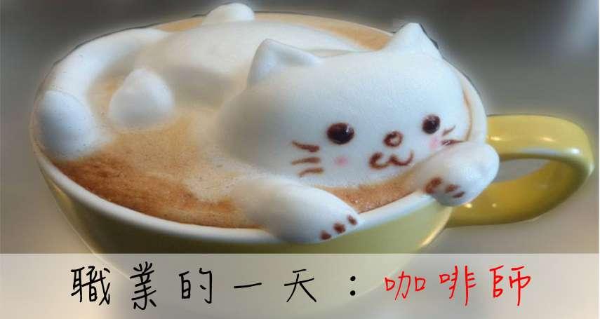 咖啡師的一天》用超療癒立體拉花撫慰人心!咖啡店老闆的一天這樣過