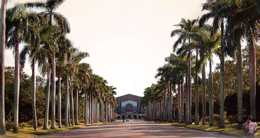 新興經濟體大學排行》台大排名第10 中國7校擠進前10名