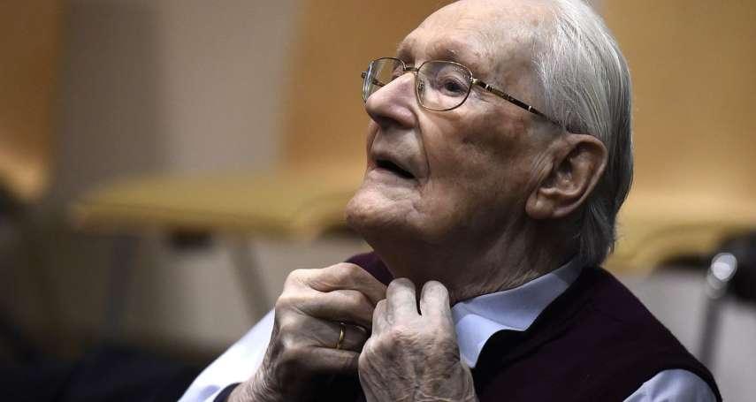 來不及進牢房、直接上天國的「奧斯維辛帳房」:96歲前納粹餘孽葛洛寧病亡
